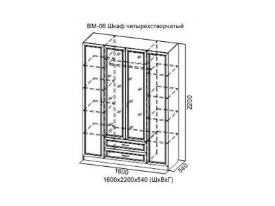 Вега ВМ06 Шкаф 4-х створчатый 1600x540x2200 мм